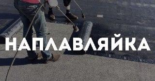 Монтаж наплавляемой кровли Псков цена от 304 руб.